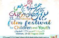 جشنواره فیلم اصفهان رویای کودکان سیل زده را می سازد!