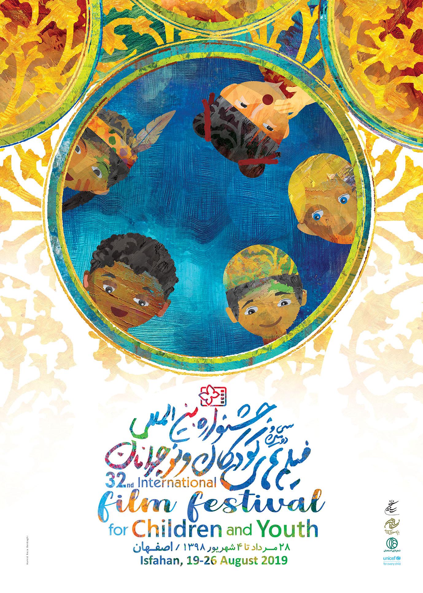 پوستر سی و دومین جشنواره بینالمللی فیلمهای کودکان و نوجوانان اثری است از «حمیدرضا بیدقی»