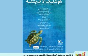 از 24 شهریور؛ نمایش کودک هوشنگ لاکپشته به روی صحنه میرود