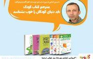 مترجم کتاب کودک، باید دنیای کودکان را خوب بشناسد