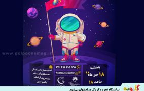 نمایشگاه نجوم و کودک در اصفهان برگزار میشود