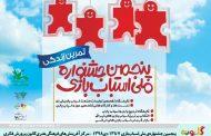 پنجمین جشنواره ملی اسباببازی برگزار میشود