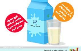 این روزها شیر بخوریم یا نخوریم؟!
